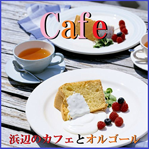 Cafe 海辺のカフェとオルゴール