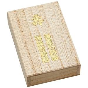 犬印本舗 臍帯箱 さいたいばこ (へその緒入れ) 角型(東日本サイズ) 桐素材 P7912