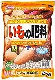 サンアンドホープ ホクホク美味しく大きく育てる いもの肥料 2kg