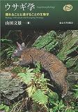 ウサギ学: 隠れることと逃げることの生物学 (Natural History Series) 画像