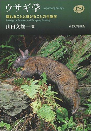ウサギ学: 隠れることと逃げることの生物学 (Natural History Series)の詳細を見る