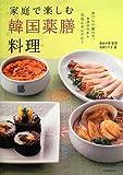 家庭で楽しむ韓国薬膳料理 ---おいしく食べて、身体の中から元気&キレイに!