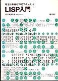 LISP入門 (電子計算機のプログラミング 7)
