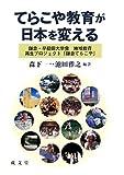 てらこや教育が日本を変える―鎌倉・早稲田大学発地域教育再生プロジェクト「鎌倉てらこや」
