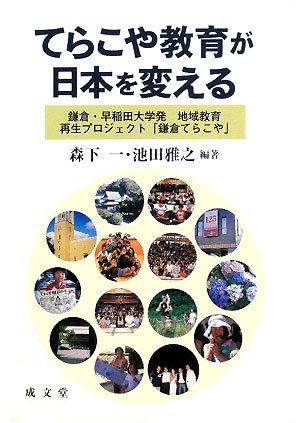 てらこや教育が日本を変える―鎌倉・早稲田大学発地域教育再生プロジェクト「鎌倉てらこや」の詳細を見る