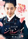 火の女神ジョンイ<ノーカット完全版> DVD-BOX 第一章[DVD]