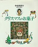 クリスマスのお菓子 (お菓子の絵本)