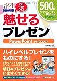 魅せるプレゼンPowerPoint2010/2007 (ビジネスのコツパソコンのワザ)