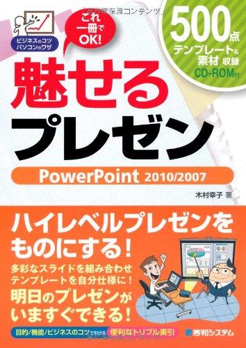 魅せるプレゼンPowerPoint2010/2007 (ビジネスのコツパソコンのワザ)の詳細を見る