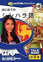 Talk Now! はじめてのシンハラ語