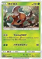 ポケモンカードゲーム/PK-SM1M-001 カイロス C