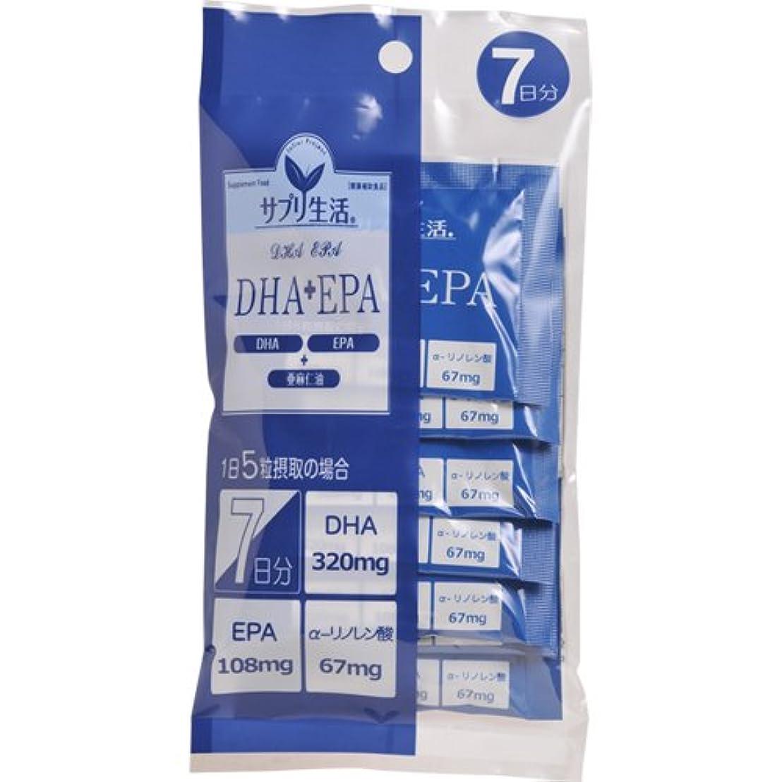 一回アパル廃止するサプリ生活 DHA+EPA(7包タイプ)