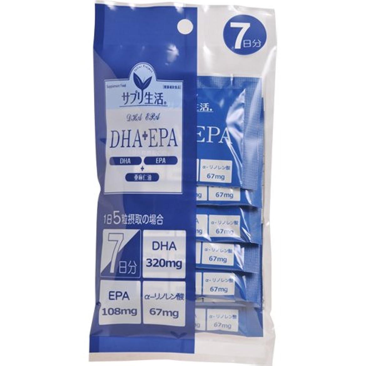 瞬時に省略飛行機サプリ生活 DHA+EPA(7包タイプ)