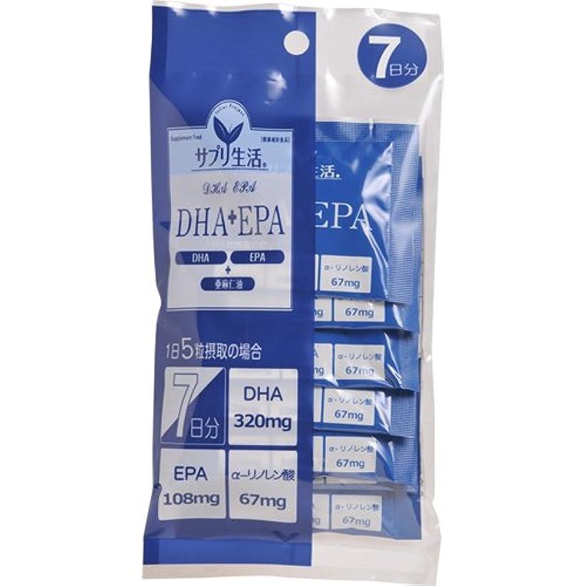 高く派生する正統派サプリ生活 DHA+EPA(7包タイプ)