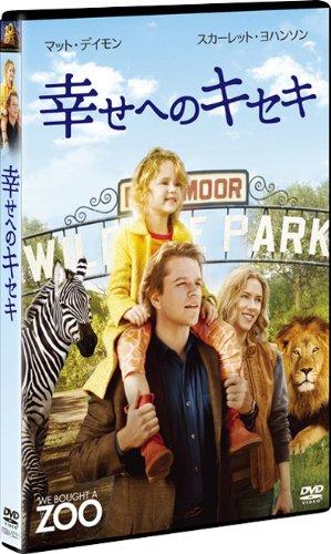 幸せへのキセキ [DVD]