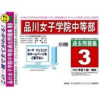 品川女子学院中等部【東京都】 H25年度用過去問題集3(H24/3回+模試)
