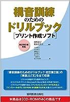 〈CD-ROM〉 構音訓練のためのドリルブック [プリント作成ソフト] 改訂第2版準拠