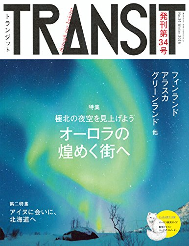TRANSIT(トランジット)34号オーロラの煌めく街へ フィンランド/アラ...