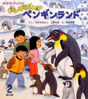わんぱくだんのペンギンランド (おはなしチャイルド)の詳細を見る