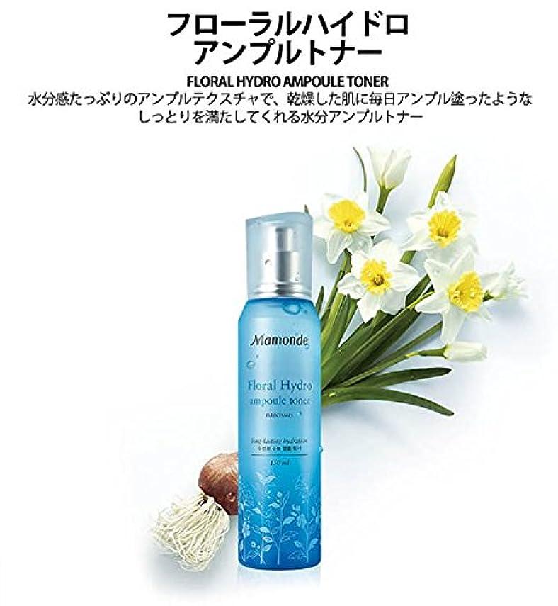 友情帽子ネクタイMAMONDE/マモンド]Floral Hydro Ampoule Toner/フローラルハイドロアンプルトナー