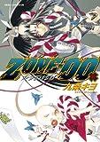 ZONE-00(11)<ZONE-00> (あすかコミックスDX)