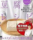 【電子特典レシピ付き】スゴイ! 豆腐レシピ (レタスクラブMOOK)