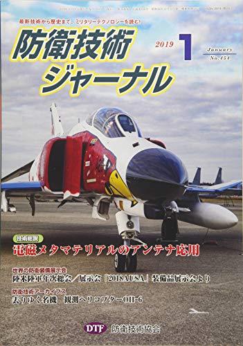 防衛技術ジャーナルNo.454(2019 1) (最新技術から歴史まで、ミリタリーテクノロジーを読む!  技術総説:電磁メタマテリアルのアンテナ応用)