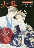 大奥 ドラマCD付き特装版 15 (ヤングアニマルコミックス)