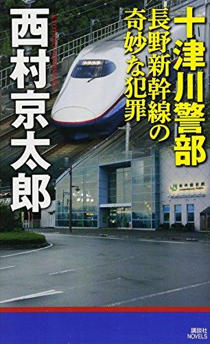 十津川警部 長野新幹線の奇妙な犯罪 (講談社ノベルス)の詳細を見る
