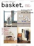 Basket.―ナチュラルな雑貨がいつも暮らしのなかに (私のカントリー別冊) 画像