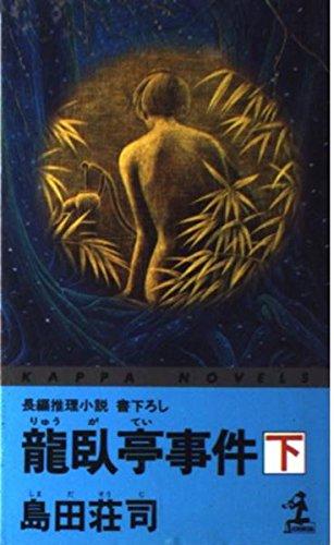 龍臥亭事件〈下〉 (カッパ・ノベルス)の詳細を見る