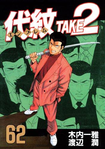 代紋<エンブレム>TAKE2(62) (ヤングマガジンコミックス)