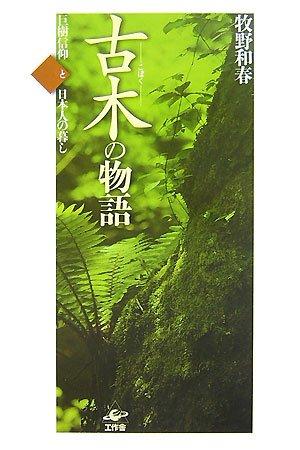 古木の物語―巨樹信仰と日本人の暮し