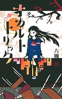 [八槻翔]のオカルトトリック (N-angou文庫)