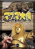 マグマ大使 第四巻 [DVD]
