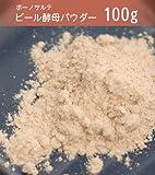 ボーノサルテ ビール酵母パウダー100g