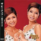 ザ・ピーナッツ 12CD-1051B