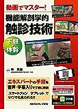 動画でマスター! 機能解剖学的触診技術 下肢・体幹