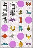決定版!宿曜占星術―27宿が教えるあなたの運命・性格・相性 画像