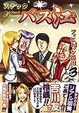 スナックバス江 3 (ヤングジャンプコミックス) 画像