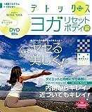 デトックスヨガリセットボディ編(DVDつき)  amazon