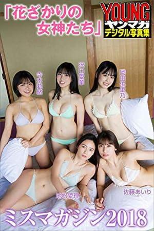 ミスマガジン2018「花ざかりの女神たち」 ヤンマガデジタル写真集