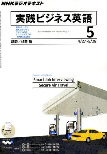 NHK ラジオ実践ビジネス英語 2011年 05月号 [雑誌]の詳細を見る