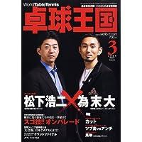 卓球王国 2009年 03月号 [雑誌]