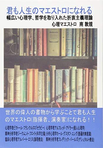 君も人生のマエストロになれる: 幅広い心理学、哲学を取り入れた折衷主義理論 (∞books(ムゲンブックス) - デザインエッグ社)