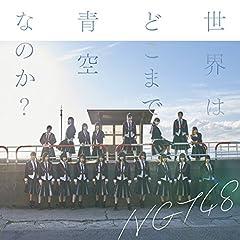 NGT48「世界はどこまで青空なのか?」のジャケット画像