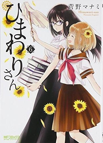 ひまわりさん (6) (MFコミックス アライブシリーズ)の詳細を見る