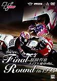 250cc Final Round in 1993 原田哲也タイトル獲得の日 [DVD]