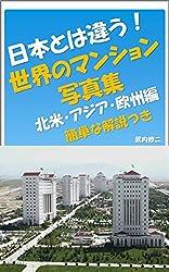 日本とは違う! 世界のマンション写真集(北米・アジア・欧州編)