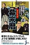 日本史が時系列だからわかりやすい 読む年表 幕末暦 (じっぴコンパクト新書)